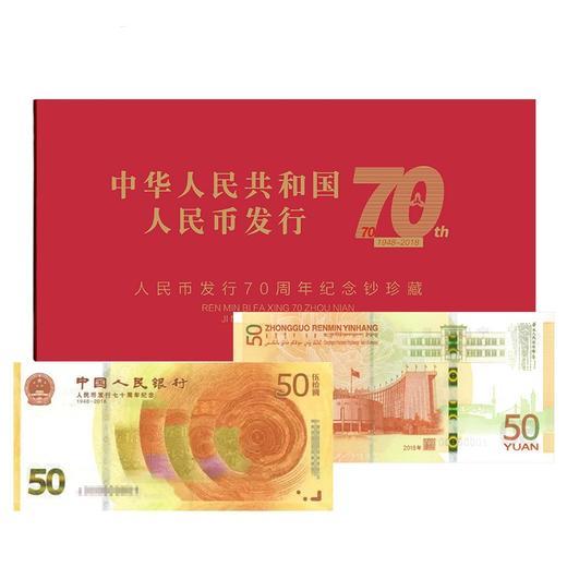 中国人民银行:人民币发行70周年纪念钞 商品图0