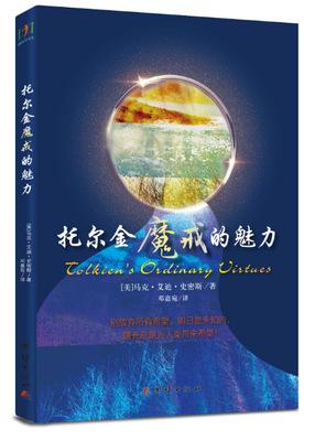 【新书热销+包邮】《托尔金魔戒的魅力》:传福音给玄幻小说爱好者的一本好书 商品图0