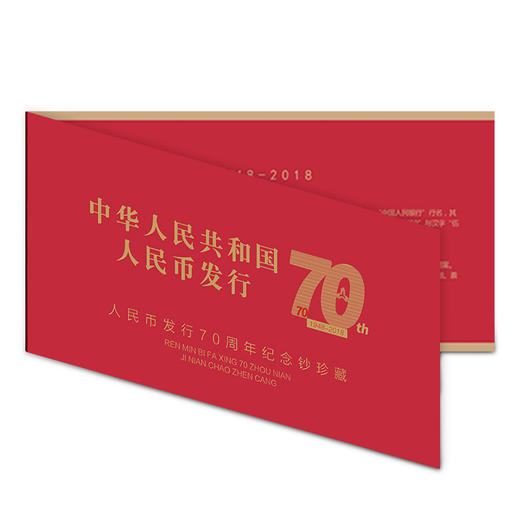中国人民银行:人民币发行70周年纪念钞 商品图2