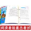 【开心图书】彩图注音小学统编教材快乐读书吧推荐书目1-3年级上下册 商品缩略图6