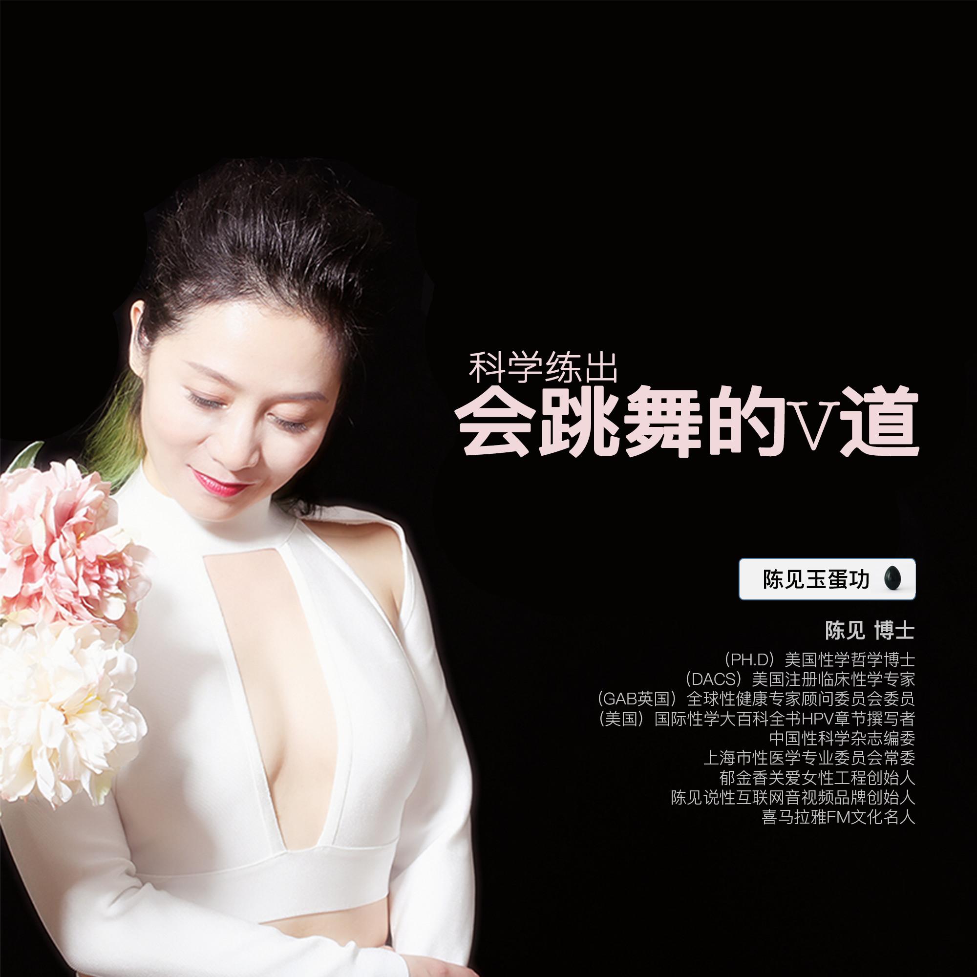 「 JEP© 陈见玉蛋功 」商标专利线上教程礼包 商品图0