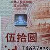 建国50周年纪念钞(CNGS69分)·中国人民银行发行 商品缩略图4