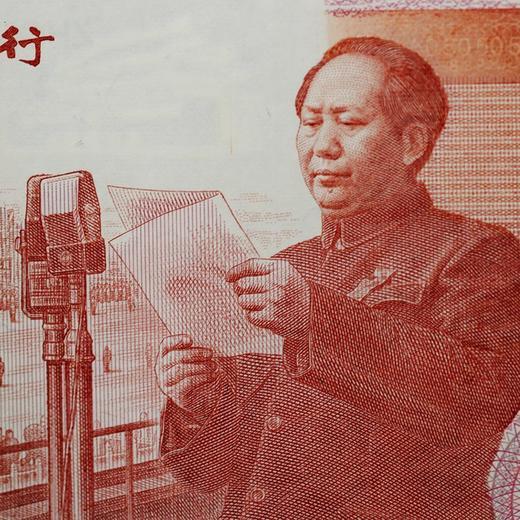 建国50周年纪念钞(CNGS69分)·中国人民银行发行 商品图3