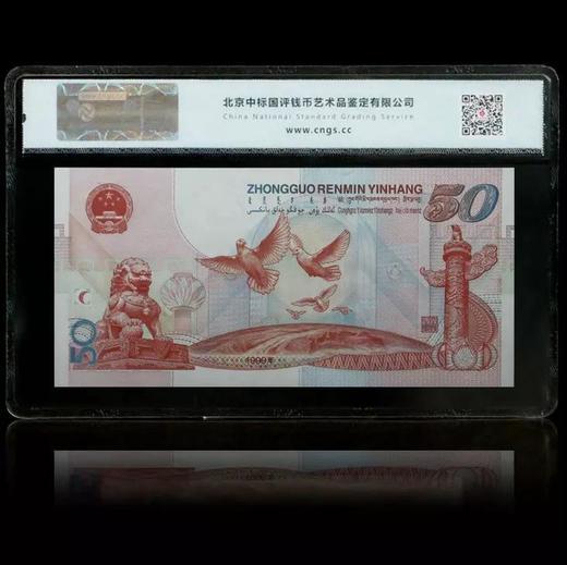 建国50周年纪念钞(CNGS69分)·中国人民银行发行 商品图1