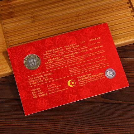 2016猴年生肖贺岁纪念币·康银阁官方装帧卡币 商品图1
