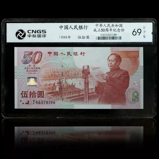 建国50周年纪念钞(CNGS69分)·中国人民银行发行 商品图0