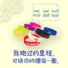 人民i跑团同款手环 优质环保橡胶  七彩艳丽 红黄绿蓝粉紫黑白 商品缩略图0