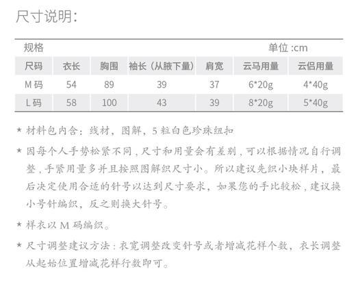 云团织NO.24游春云马开衫 手工diy钩针毛线材料包 含图解不含工具视频 非成品 商品图3