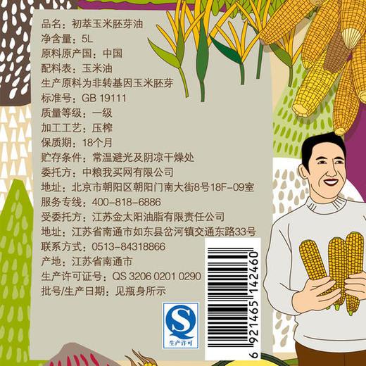 中粮初萃玉米胚芽油 商品图4
