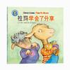 【2-6岁】情绪管理绘本《羊驼拉玛系列》中英双语、英文原版!伤心、焦虑、闹脾气等8种情绪,可爱羊驼来治愈! 商品缩略图8