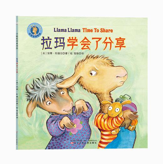 【2-6岁】情绪管理绘本《羊驼拉玛系列》中英双语、英文原版!伤心、焦虑、闹脾气等8种情绪,可爱羊驼来治愈! 商品图8