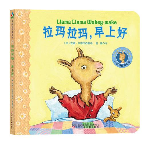 【2-6岁】情绪管理绘本《羊驼拉玛系列》中英双语、英文原版!伤心、焦虑、闹脾气等8种情绪,可爱羊驼来治愈! 商品图10