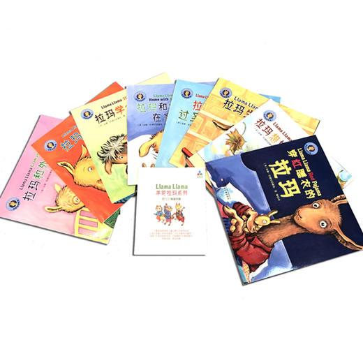 【2-6岁】情绪管理绘本《羊驼拉玛系列》中英双语、英文原版!伤心、焦虑、闹脾气等8种情绪,可爱羊驼来治愈! 商品图3