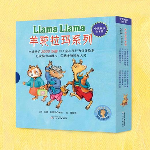 【2-6岁】情绪管理绘本《羊驼拉玛系列》中英双语、英文原版!伤心、焦虑、闹脾气等8种情绪,可爱羊驼来治愈! 商品图1