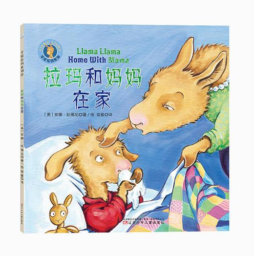 【2-6岁】情绪管理绘本《羊驼拉玛系列》中英双语、英文原版!伤心、焦虑、闹脾气等8种情绪,可爱羊驼来治愈! 商品图5