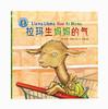 【2-6岁】情绪管理绘本《羊驼拉玛系列》中英双语、英文原版!伤心、焦虑、闹脾气等8种情绪,可爱羊驼来治愈! 商品缩略图9
