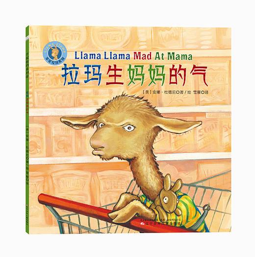 【2-6岁】情绪管理绘本《羊驼拉玛系列》中英双语、英文原版!伤心、焦虑、闹脾气等8种情绪,可爱羊驼来治愈! 商品图9