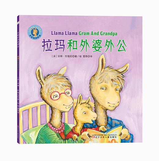 【2-6岁】情绪管理绘本《羊驼拉玛系列》中英双语、英文原版!伤心、焦虑、闹脾气等8种情绪,可爱羊驼来治愈! 商品图7