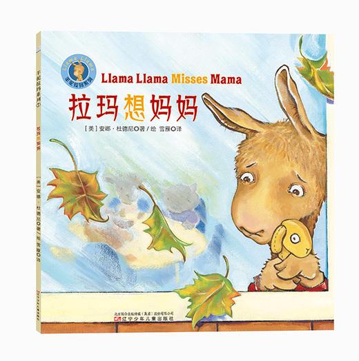 【2-6岁】情绪管理绘本《羊驼拉玛系列》中英双语、英文原版!伤心、焦虑、闹脾气等8种情绪,可爱羊驼来治愈! 商品图6