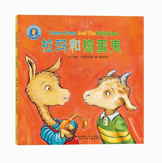 【2-6岁】情绪管理绘本《羊驼拉玛系列》中英双语、英文原版!伤心、焦虑、闹脾气等8种情绪,可爱羊驼来治愈! 商品图4