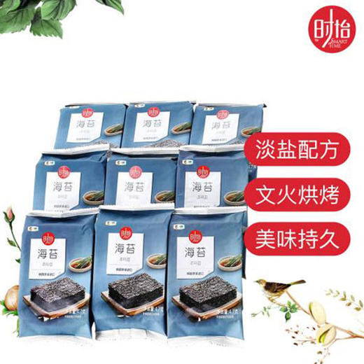 【韩国原装进口】中粮时怡海苔九联包 4.7g*9袋/包 商品图0