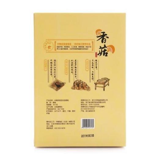 中粮优选时怡安荟堂香菇 100g/盒 商品图4
