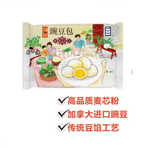 中粮悠采豌豆包 350g/袋(35g*10只) 商品图2