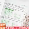 (精选实操书)会计学堂 Excel数据处理与分析 WPS教程表格制作函数计算机应用基础知识自动化教程办公应用 商品缩略图3