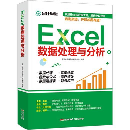 (精选实操书)会计学堂 Excel数据处理与分析 WPS教程表格制作函数计算机应用基础知识自动化教程办公应用 商品图1
