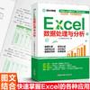 (精选实操书)会计学堂 Excel数据处理与分析 WPS教程表格制作函数计算机应用基础知识自动化教程办公应用 商品缩略图0