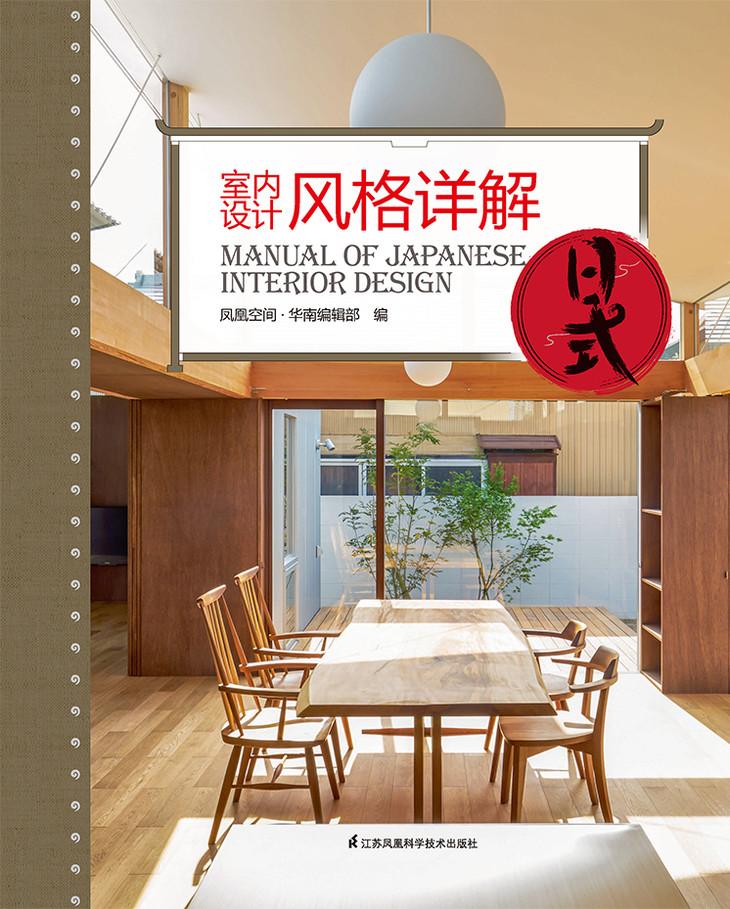 《室内设计分期详解--日式》--理论讲解+室内设计装饰公司风格图片
