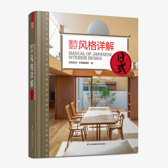 室内设计理论讲解--日式》--案例排名+公司阳江装修设计风格详解图片