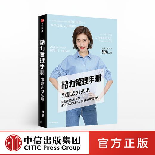 精力管理手册 张萌 著   中信出版社图书 正版书籍 商品图0