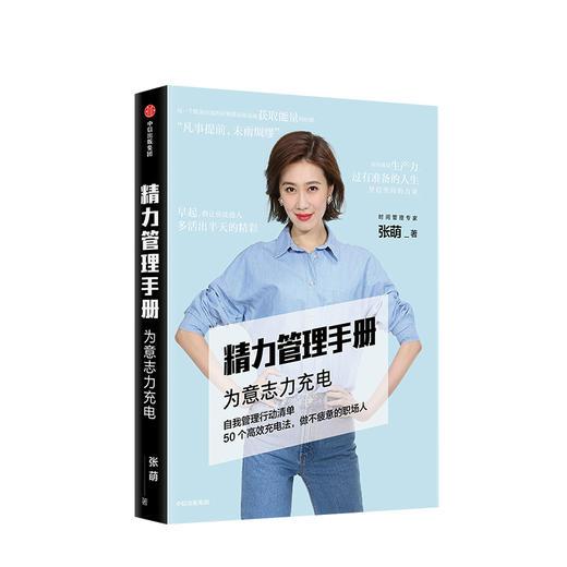 精力管理手册 张萌 著   中信出版社图书 正版书籍 商品图1