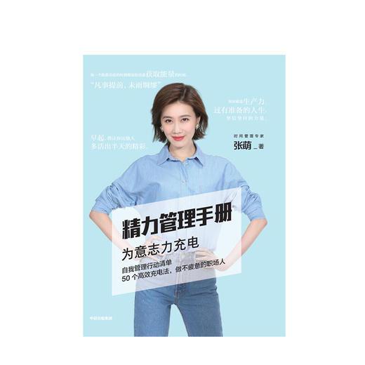 精力管理手册 张萌 著   中信出版社图书 正版书籍 商品图2