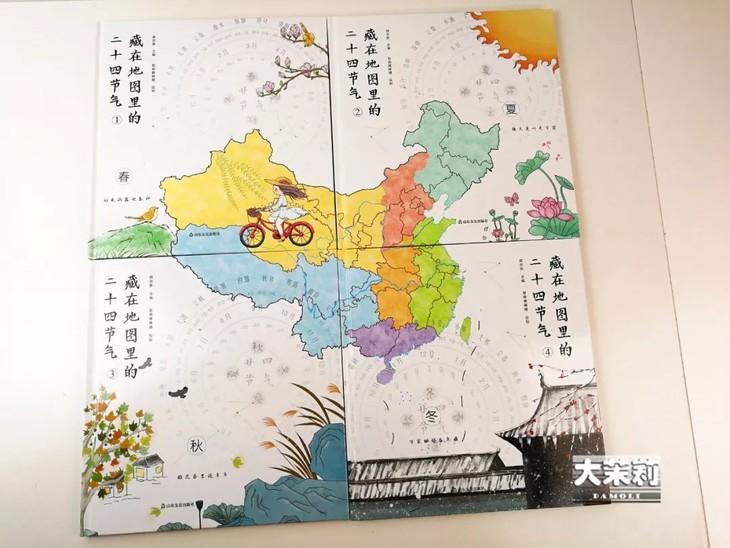 也是很有创意的设计,春,夏,秋,冬四本封面合在一起,就是一副中国地图