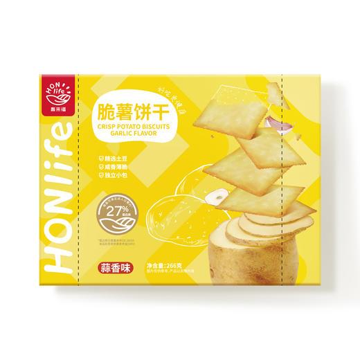 HONlife|好麦多 脆薯饼干 精选土豆 咸香薄脆 商品图4