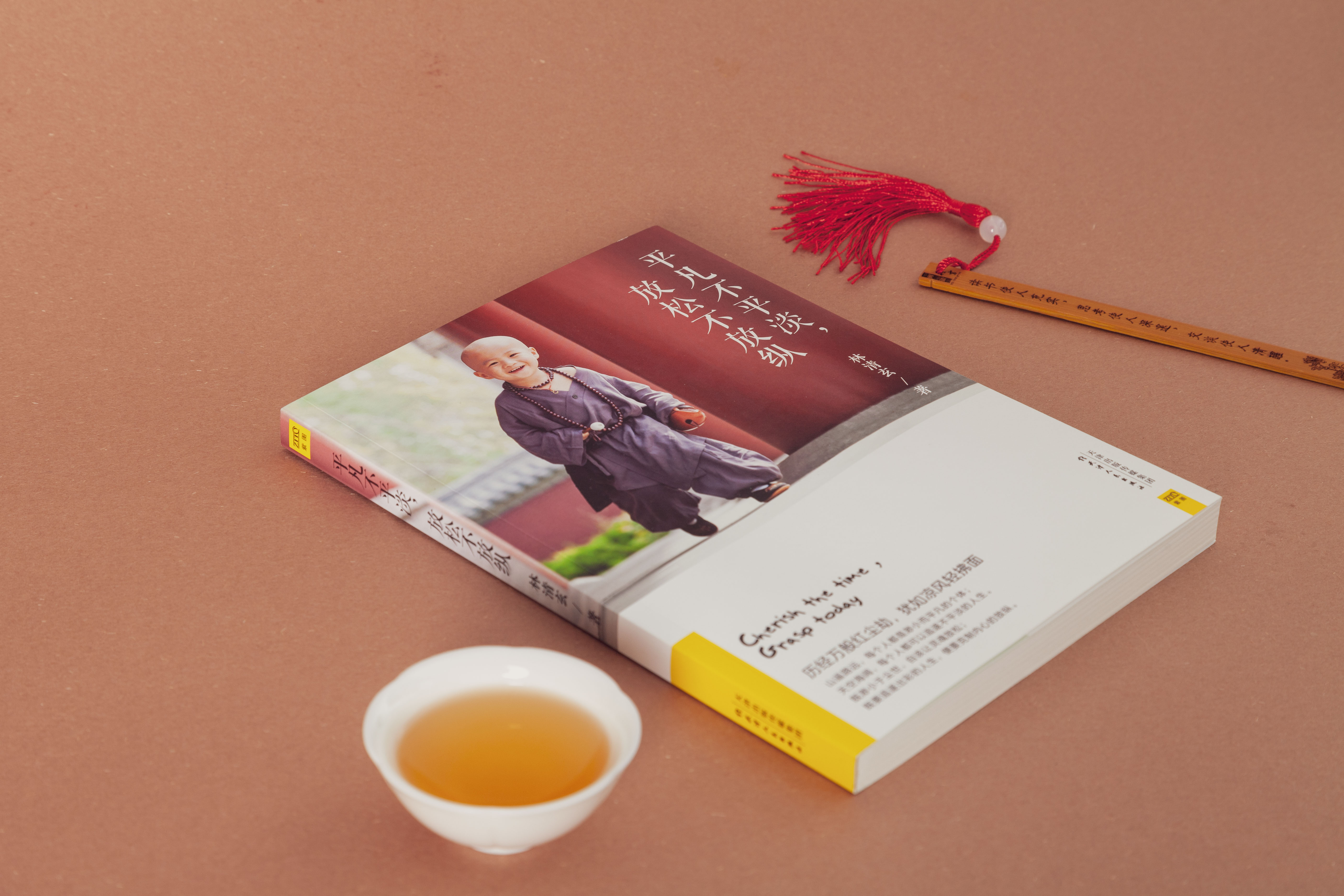 《平凡不平淡,放松不放纵》丨林清玄先生首部以自律为主题的散文集 商品图2