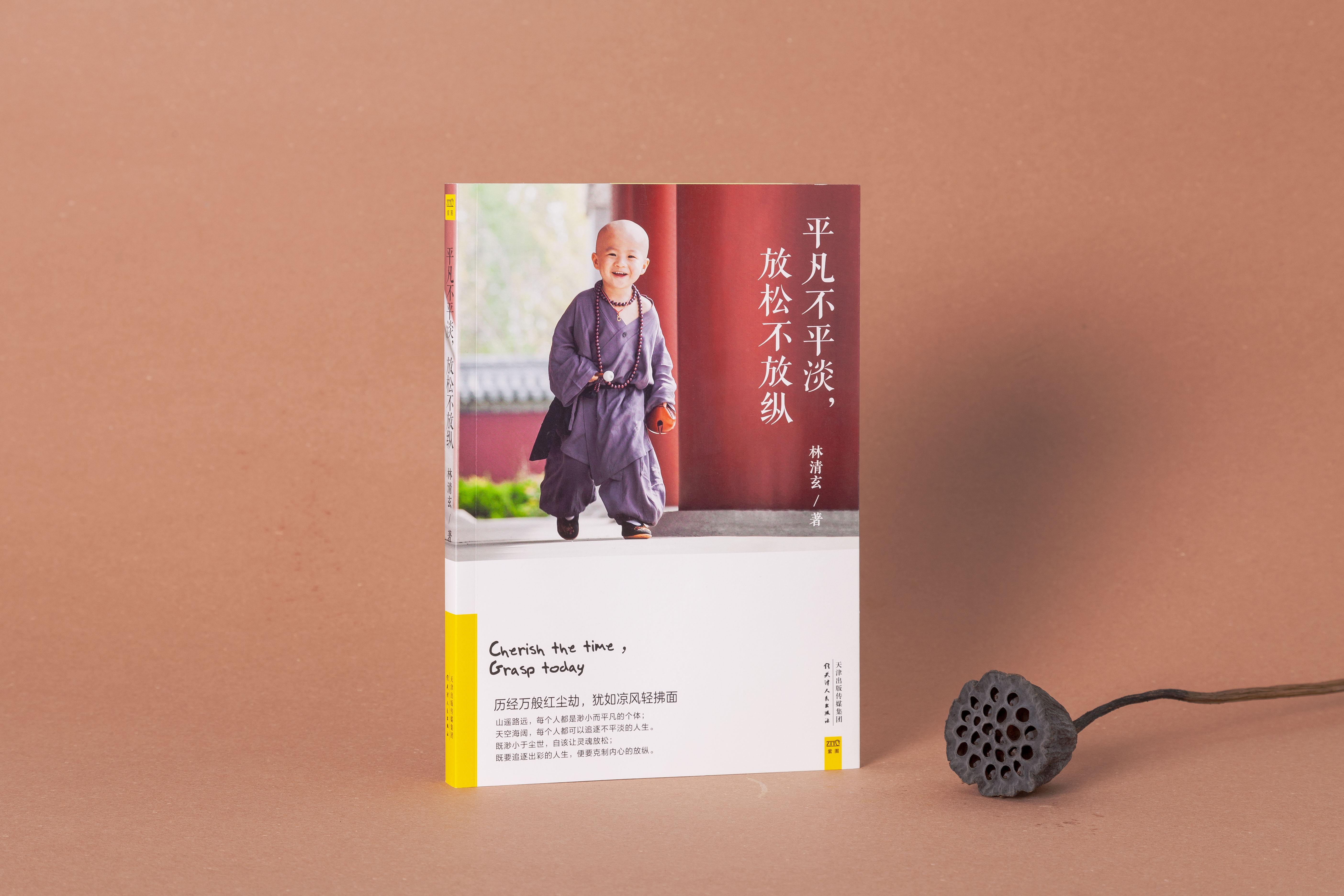 《平凡不平淡,放松不放纵》丨林清玄先生首部以自律为主题的散文集 商品图3