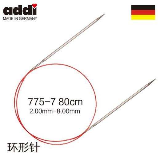 德国原装进口Addi环形针毛衣针编织工具 银针金针可选 正品特价 商品图0
