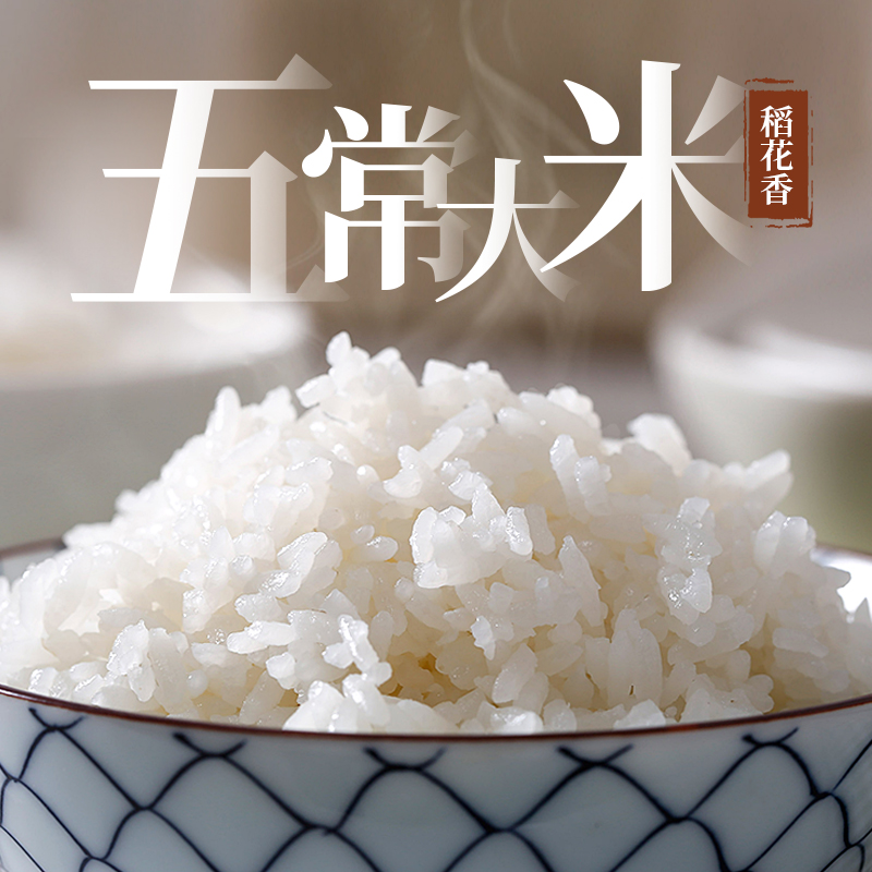 稻花香五常大米 香甜软糯 回味无穷 没有菜也能吃三大碗 五斤装包邮 商品图0