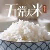 稻花香五常大米 香甜软糯 回味无穷 没有菜也能吃三大碗 五斤装包邮 商品缩略图0