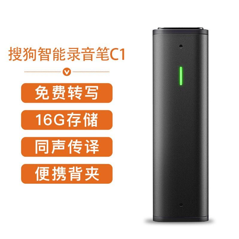 智能搜狗录音笔C1 免费转写 16G存储 智能降噪  同声传译 超长待机 微型翻译笔