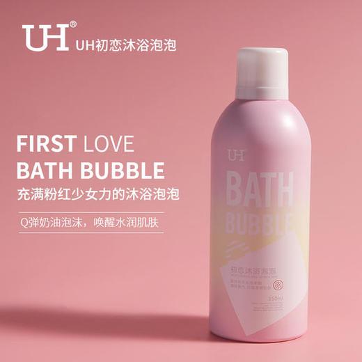 【第2瓶半价,香氛泡泡】深层洁净疏通毛孔,除螨控油,让肌肤水润光滑 商品图3