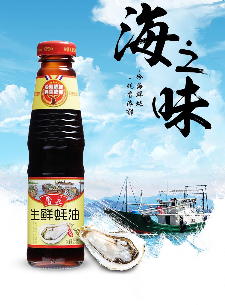 【鲁花直销】鲁花生鲜大全218g调味品玉米早饭图片面包蚝油图片