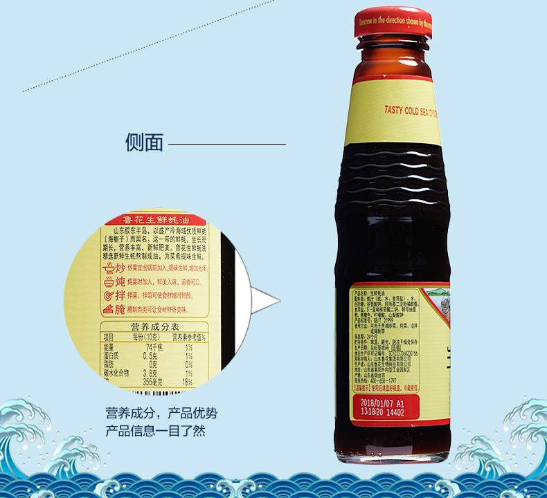 【鲁花直销】鲁花生鲜蚝油218g调味品高压即食海参怎么v蚝油图片