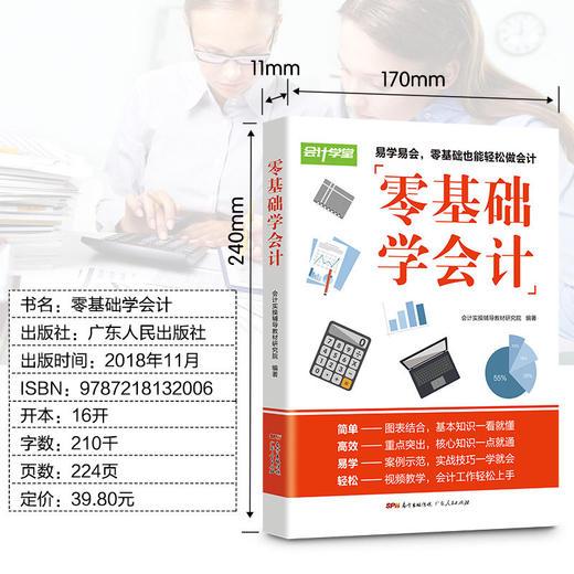 (精选实操书)会计学堂零基础学会计图书 商品图1