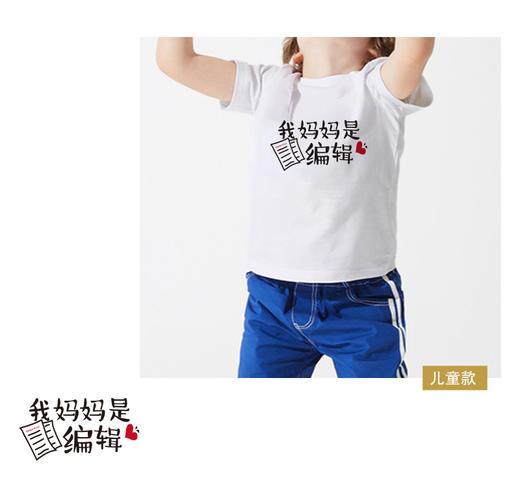 「媒体人的亲子装 」人民网原创 记者编辑 纯棉短袖T恤 母子母女套装 商品图3