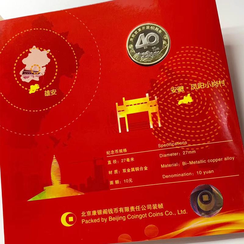 庆祝改革开放40周年纪念币·康银阁官方装帧卡币·中国人民银行发行 商品图2