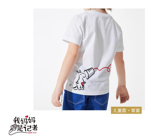 「媒体人的亲子装 」人民网原创 记者编辑 纯棉短袖T恤 母子母女套装 商品图5